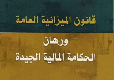 كتاب قانون الميزانية العامة ورهان الحكامة المالية الجيدة للاستاذ الدكتور عسو منصور