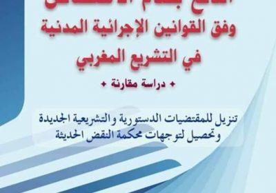 إصدار جديد:الدفع بعدم الاختصاص وفق القوانين الإجرائية المدنية في التشريع المغربي،دراسة مقارنة