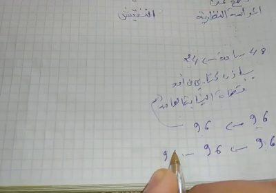 ضمانات المحاكمة العادلة فر التشريع المغربي