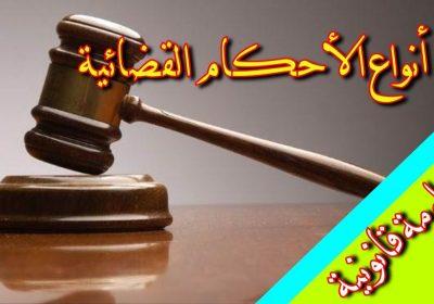 أنواع الأحكام القضائية في القانون المغربي