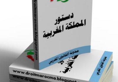 الخطأ القضائي في مدلول الدستور:من أجل حمولة دستورية