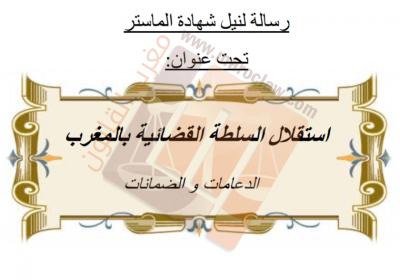 رسالة الماستر: استقلال السلطة القضائية بالمغرب الدعامات والضمانات