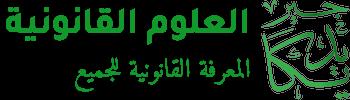 شعار موقع جيريديكا - موقع العلوم القانونية