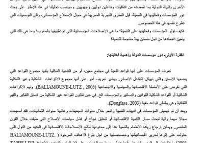 المؤسسات والتنمية وسيرورة الإصلاح المؤسساتي بالمغرب