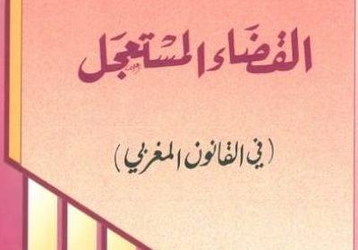 كتاب القضاء المستعجل للدكتور عبد اللطيف هداية الله