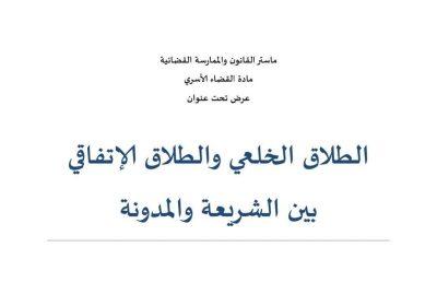 الطلاق الخلعي والطلاق الاتفاقي بين الشريعة والمدونة