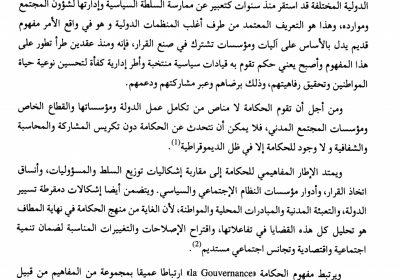 الحكامة القضائية بالمغرب