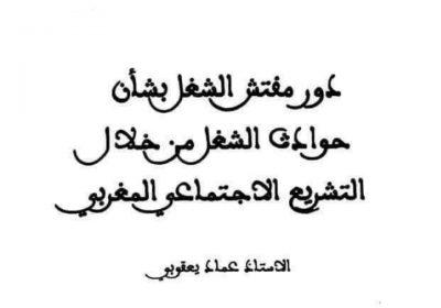 دور مفتش الشغل بشأن حوادث الشغل من خلال التشريع الإجتماعي المغربي