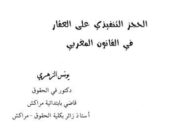 الحجز التنفيذي على العقار في القانون المغربي